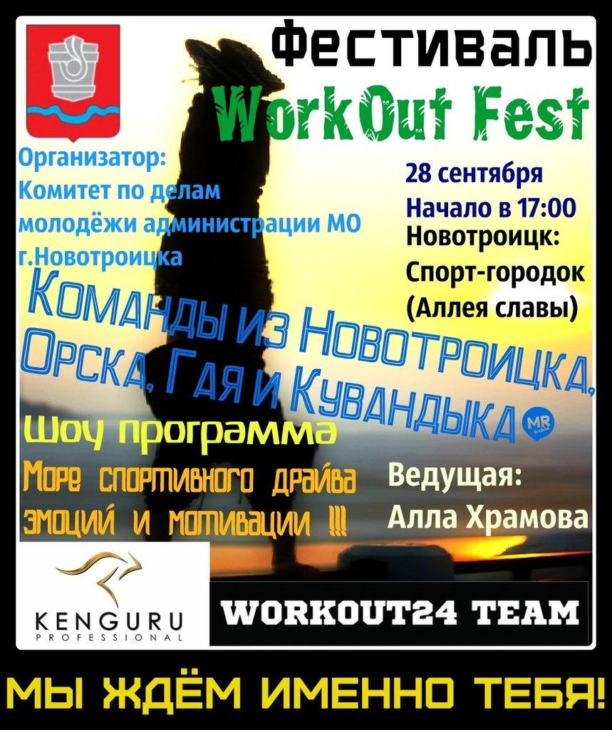 Фестиваль по WorkOut