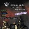 WarFace|Продажа|Раздача|Аккаунтов| ²º¹³