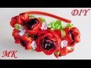 Ободок с красными цветами 🌺 из лент Как сделать обруч своими руками Канзаши МК 👐