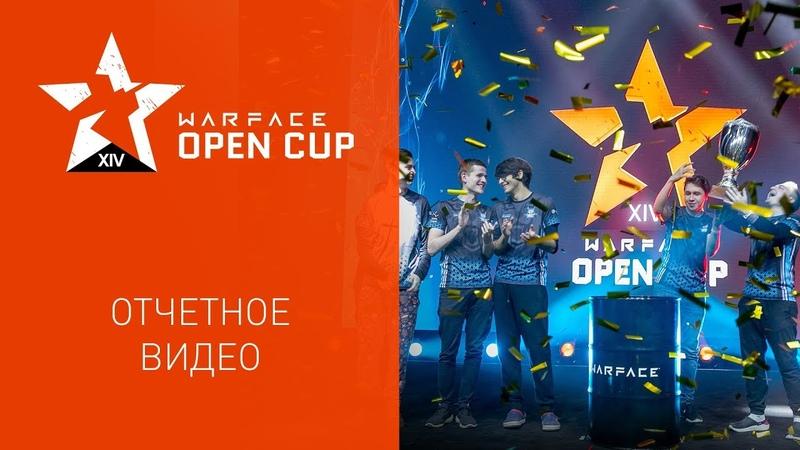 Warface Open Cup Season XIV