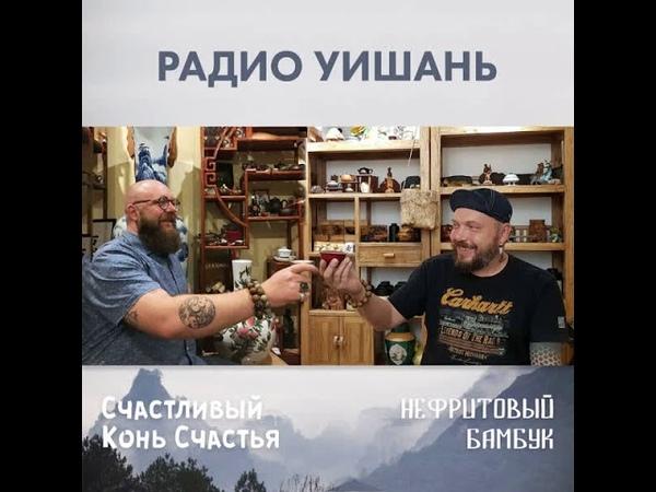 Сезон 3. Выпуск 7. Новый шу пуэр Чайный Пьяница, Творчество.