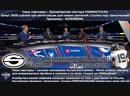 Superbowl LIII. New England Patriots vs LA Rams - 2 ч (Тачдаун ТВ)