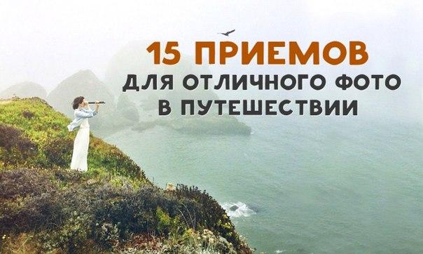 15 приемов, чтобы фотографировать в путешествиях как профи. Даже на телефон: ↪