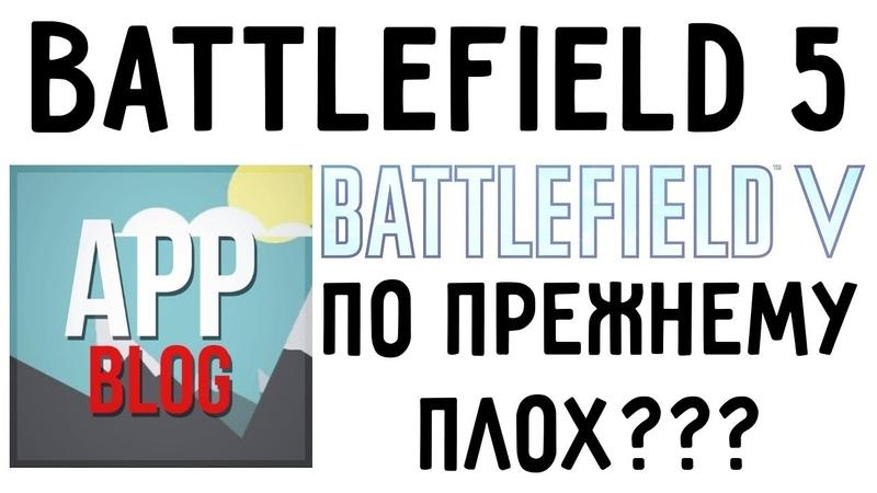 Battlefield 5 По прежнему плох