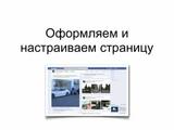 Как правильно оформить страницу в социальных сетях для поиска партнеров.