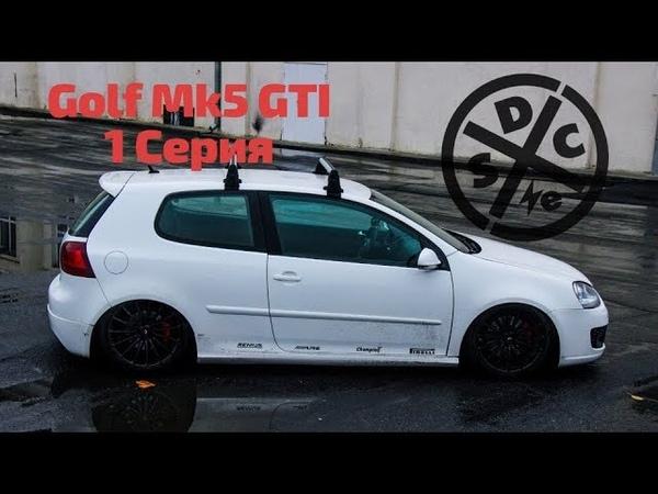 Golf Mk5 GTI - 1СЕРИЯ
