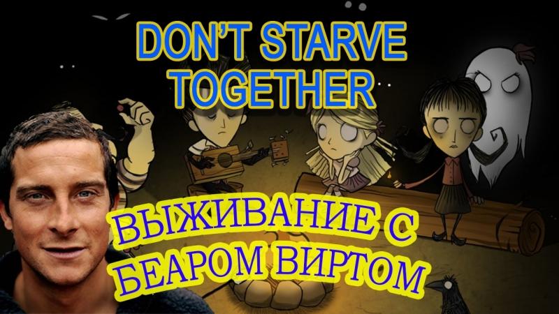 Don't Starve Together - Выжить Вместе (с Беаром Виртом?)