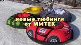 Производство тюбингов санок ватрушек от компании Митек
