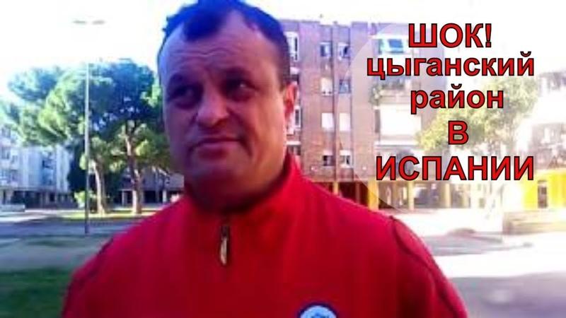 Вся правда о цыганском районе в Сагунто Валенсия Испания.