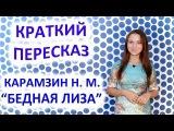 Пересказ Карамзин Н. М. «Бедная Лиза»
