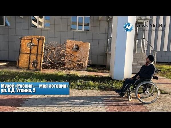 Социальный эксперимент: инвалид-колясочник пытается попасть в общественные места Якутска