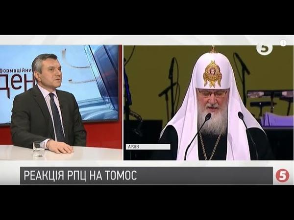 Реакція РПЦ на Томос як буде називатися московський патріархат | В. Димов | ІнфоДень - 19.12.18