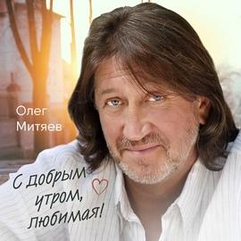 Олег Митяев альбом С добрым утром, любимая!