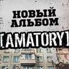 [AMATORY] | Новый альбом | 10.11 Санкт-Петербург