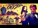 Джеймс Бонд. Агент 007.Шпион который меня любил.1977.4.Джеймс Бонд. Агент 007.