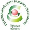 """ОГБУ """"Региональный центр развития образования"""""""