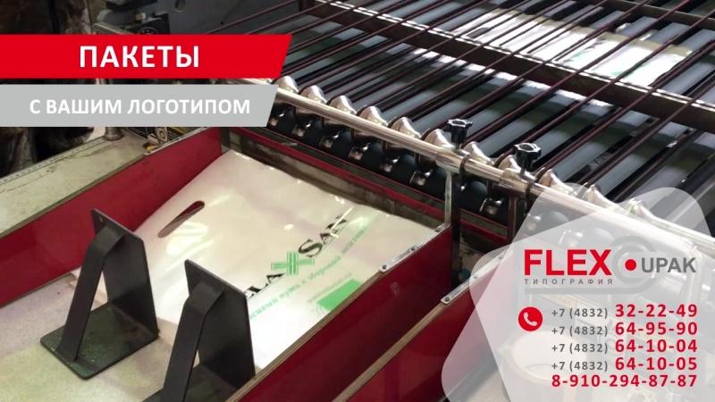 ПАКЕТЫ с Вашим логотипом - FLEX UPAK типография Брянск - Собственное производство