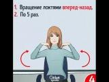 8 упражнений для здоровой спины за столом