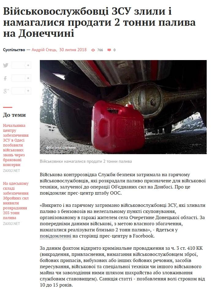 18 января 2019 — «Новости Новороссии» , Боевые Сводки от Ополчения ДНР и ЛНР