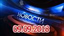 Новости 09.09.2018. Новости сегодня Главные новости дня. Новости России и Мира