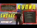 КУПИЛ МАГАЗИН ОДЕЖДЫ Rodina RolePlay CRMP