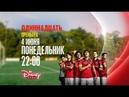 Премьера сериала Одиннадцать на Канале Disney