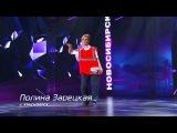 Танцы - Полина Зарецкая ( выпуск 2 )