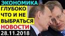ЗАСТОЙНАЯ ЯМА КУДРИНА или КАК ПУТИН ДОВЁЛ РОССИЮ 28.11.2018