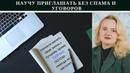 Научу приглашать без спама и уговоров Чек лист 22 01 2019