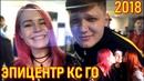 ЭПИЦЕНТР 2018 По CS:GO (S1mple, Denly, Smorodinova ,Gensyxa и др. стримерши)