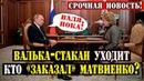 В Кремле что-то НАЧАЛОСЬ/Матвиенко УХОДИТ в отставку!18.04.19