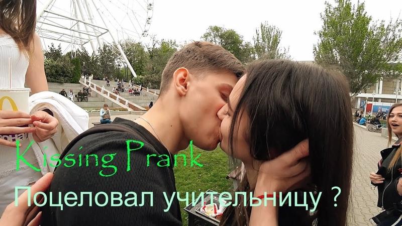 Kissing Prank: ЗАМАНИЛ ШКОЛЬНИЦ | СЕКРЕТ ФОКУСА | КАК РАЗВЕСТИ ДЕВУШКУ НА ПОЦЕЛУЙ?