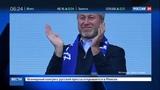 Новости на Россия 24 Абрамович поощрил футболистов