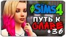 ДАША И БРЕЙН ПУТЬ К СЛАВЕ ЗНАМЕНИТЫЕ БЛОГЕРЫ The Sims 4