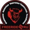 Федерация Фрирайда Карачаево-Черкесской Республики