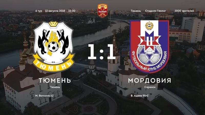 Тюмень - Мордовия - 11. Олимп-Первенство ФНЛ-201819. 6-й тур