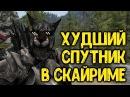 РаМа-Кхан - ХУДШИЙ КОМПАНЬОН ДЛЯ СКАЙРИМА МертвецкийМод