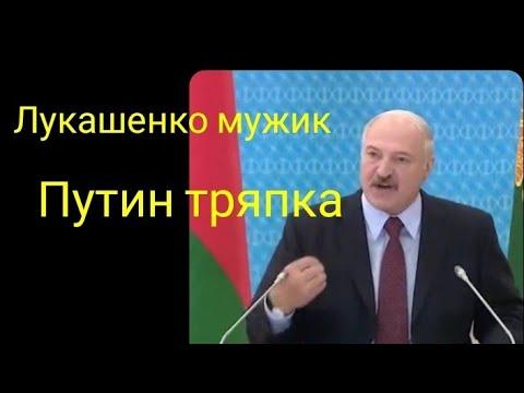 Мужик Лукашенко и тряпка Путин.