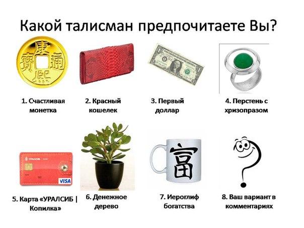 5 лучших денежных талисманов в кошелек: избавляемся от финансовых проблем
