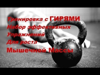 Как накачаться ГИРЯМИ! ! ! Набор эффективных упражнений для роста мышечной массы