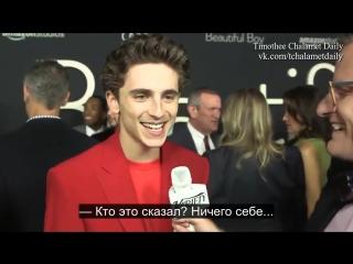 Интервью тимоти на премьере фильма «красивый мальчик» (русские субтитры)
