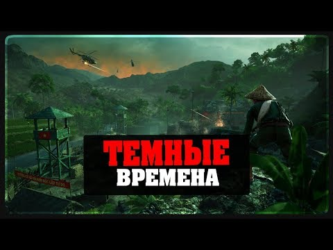 Far Cry 5 Hours of Darkness Тёмные времена