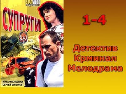 Сериал Супруги 1 2 3 4 серия Детектив Криминал Мелодрама