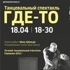 """Танцевальный спектакль """"ГДЕ-ТО"""" во Владивостоке"""