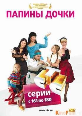 Фильм Папины дочки. Суперневесты. 410 серия
