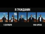 Я - гражданин.Уфа-Арена. 1 сентября