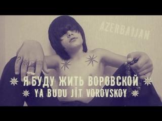 ✵ Я Буду Жить Воровской - Ya Budu Jit Vorovskoy ✵Fuad Ibrahimov  Azeri Blatnoy Muzika-1.mp4