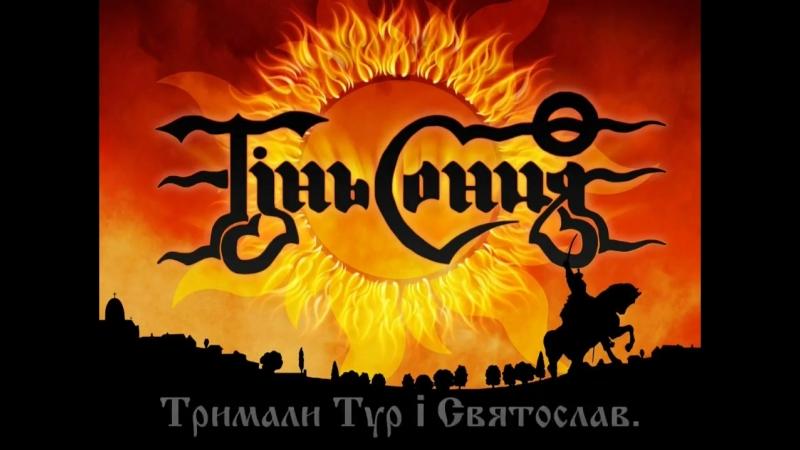 Тінь Сонця (Tin Sontsya) - Меч Арея (Mech Areya)