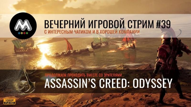 Стрим 39 | НОВЫЙ АССАССИН ОДИССЕЯ | AssassinsCreed Odessey | Проходим вместе!