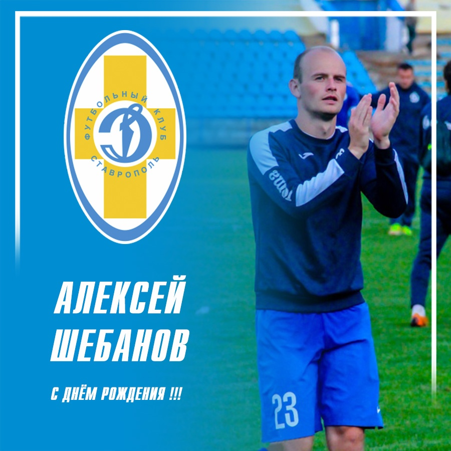 С днем рождения, Алексей Шебанов!